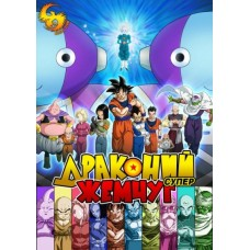 Драконий Жемчуг Супер / Dragon Ball Super