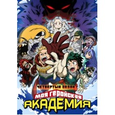 Моя геройская академия / Boku no Hero Academia 4th Season (4 сезон)