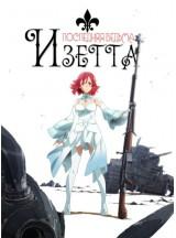 Изетта: Последняя ведьма / Shuumatsu no Izetta / Izetta: The Last Witch
