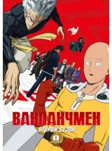 Ванпанчмен / One Punch Man 2nd Season (2 сезон)
