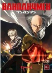 Ванпанчмен / One Punch Man (1 сезон)