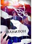 Вавилон / Babylon