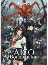 A.I.C.O. Инкарнация / A.I.C.O. Incarnation