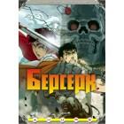 Берсерк / Berserk (2 сезон)