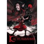Касльвания / Кастельвания / Castlevania (1 сезон)