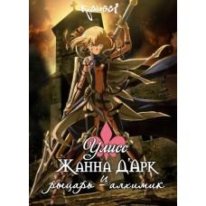 Улисс: Жанна д'Арк и рыцарь-алхимик / Ulysses: Jehanne Darc to Renkin no Kishi