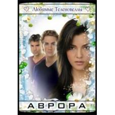 Аврора / Aurora