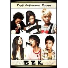 Бек / Beck (русская озвучка)
