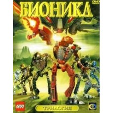Бионикл / Bionicle: Trilogy (трилогия)