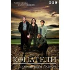Копатели / Раскопки / Bonekickers (1 сезон)