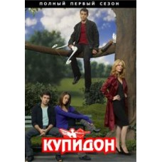 Купидон / Cupid (1 сезон)