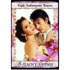 В плену любви / Jam Leuy Ruk / Defendant of Love