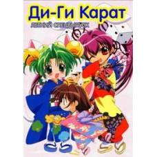 Ди-Ги Карат (летний спецвыпуск) / Di Gi Charat Summer Special
