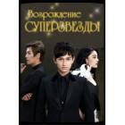 Возрождение суперзвезды / Revive (русская озвучка)