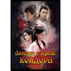 Легенда о героях Кондора / The Legend of the Condor Heroes (2017) (русская озвучка)