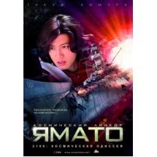 2199: Космическая одиссея / Космический линкор Ямато / Space Battleship Yamato (русская озвучка)