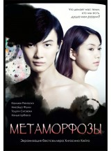 Метаморфозы / Metamorphosis / Henshin (русская озвучка)