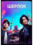 Шерлок / Шерлок: Нерассказанные истории / Sherlock: Untold Stories (русская озвучка)