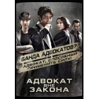 Адвокат вне закона / Lawless Lawyer