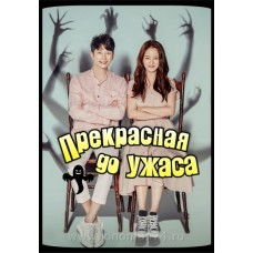 Прекрасная до ужаса / Страшно прекрасный / Lovely Horribly (русская озвучка)