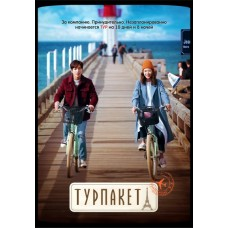 Турпакет / The Package