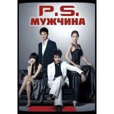 P.S. Мужчина / P.S. Man / Womanizer