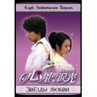 Звёзды любви / Xin Xing De Lei Guang / Starlit