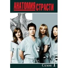 Анатомия страсти / Grey's Anatomy (01 и 02 сезоны)