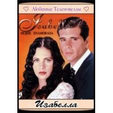 Исабелла, влюбленная женщина / Isabella, mujer enamorada