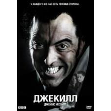 Джекилл / Jekyll