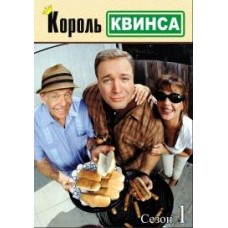 Король Квинса / King of Queens (1 сезон)
