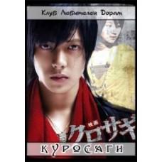 Куросаги / Kurosagi (русская озвучка)