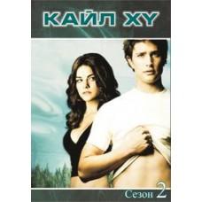 Кайл XY / Kyle XY (2 сезон)
