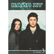 Кайл XY / Kyle XY (3 сезон)