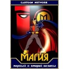 Магия / Волшебник / Magician (1 и 2 сезоны)