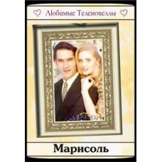 Марисоль / Marisol