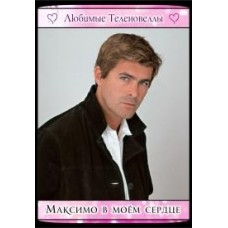 Максимо в моем сердце / Maximo Corazon