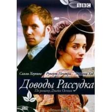 Доводы рассудка / Убеждение / Persuasion (2007)