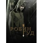 Робин Гуд / Robin Hood (1 сезон)