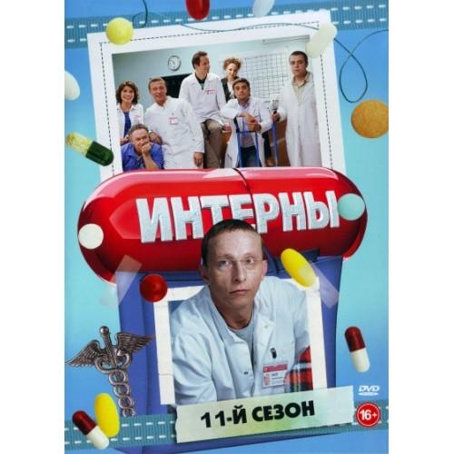 «Интерны Смотреть Онлайн 13 Сезон 8 Серия» — 2012