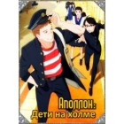 Аполлон: дети на холме / Sakamichi no Apollon