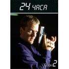 24 часа / 24 (2 сезон)