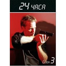 24 часа / 24 (3 сезон)