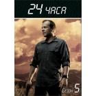 24 часа / 24 (5 сезон)