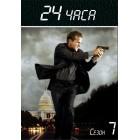 24 часа / 24 (7 сезон)