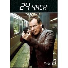 24 часа / 24 Hours (8 сезон)