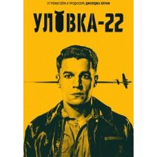 Уловка-22 / Catch-22 (1 сезон)