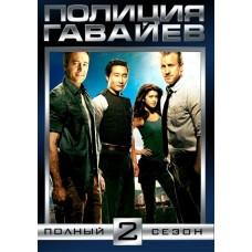 Гавайи 5-0 / Полиция Гавайев / Hawaii Five-0 (2 сезон)