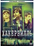 Хакервилль / Hackerville (1 сезон)