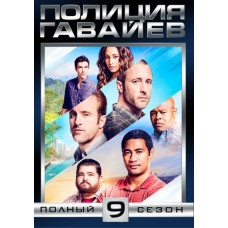 Гавайи 5-0 / Полиция Гавайев / Hawaii Five-0 (9 сезон)